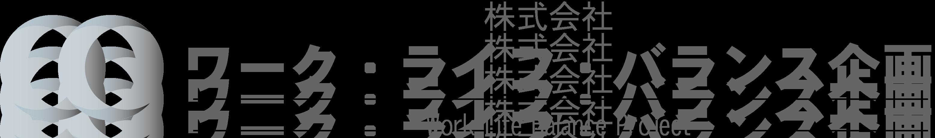 株式会社ワーク・ライフ・バランス企画